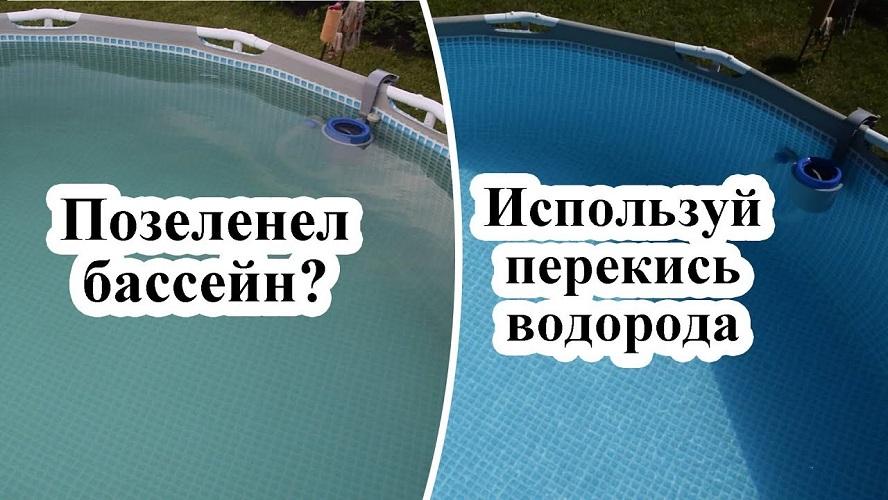 Фото ДО и ПОСЛЕ чистки бассейна пероксидом